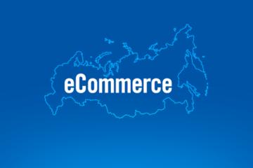 eCommerce_russia